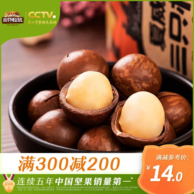 【三只松鼠_夏威夷果160g】坚果炒货干果奶油味全场满78减5,满138减10