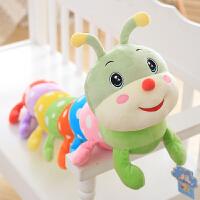 可爱生日礼物女生七彩毛毛虫枕头毛绒玩具公仔大号抱枕布娃娃玩偶