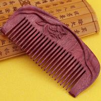 紫心木梳 自信木雕刻海棠梳 无柄按摩梳美发梳喜庆梳送妈妈送老婆生日礼物纪念品