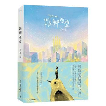 【全新直发】踮脚张望 寂地 9787229080730 重庆出版社