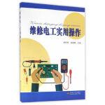 维修电工实用操作 吴长贵,周建锋 9787564166618 东南大学出版社