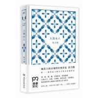 【新书店正品包邮】 上海女人 程乃珊 9787540466640 湖南文艺出版社