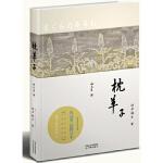 枕草子(林文月译本)清少纳言,【本店满129送定价198精美套装图书】