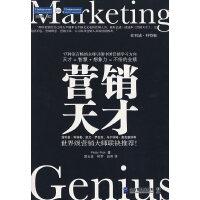 营销天才:引领中国营销学习方向 (世界经典商业译著,菲利普?科特勒、麦克唐纳联袂推荐;揭秘苹果、亚马逊、微软、可口可乐