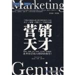 营销天才:引领中国营销学习方向 (世界经典商业译著,菲利普?科特勒、麦克唐纳联袂推荐;揭秘苹果、亚马逊、微软、可口可乐等成功案例,与《水平营销》《营销革命3.0》《影响力》同类题材)