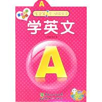 宝宝第一步 快乐学习 学英文