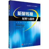 能量转换材料与器件