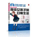 日本超级漫画课堂:描绘女孩子的日常生活(跟踪式记录下女孩子日常生活的一整天状态,让你彻底了解她们的生活方式,全面掌握女孩子的画法。)