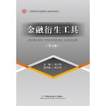 金融衍生工具(第五版)