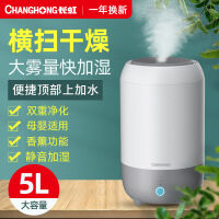 TER 空气加湿器 家用4.5L大容量办公室卧室智能恒湿加湿器 办公室