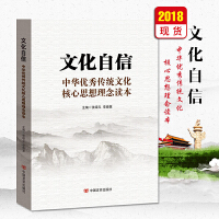 文化自信 中华传统文化核心思想理念读本