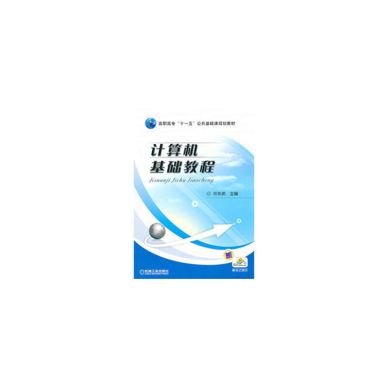 计算机基础教程(赠电子课件) 9787111314882
