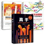 万维钢书籍 全3册 高手-精英的见识和我们的时代+智识分子 做个复杂的现代人+万万没想到-用理工科思维理解世界 专栏精