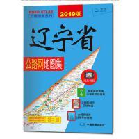 2019年辽宁省公路网地图集