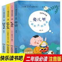 全套4册快乐读书吧丛书注音版七色花神笔马良一起长大的玩具愿望的实现二年级下册语文教材指定 6-9岁小学生课外阅读书籍带