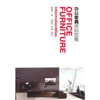办公家具资料图集 倪良正 中国建筑工业出版社 9787112120888