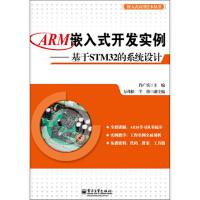 【新书店正版】嵌入式应用技术丛书:ARM嵌入式开发实例 基于STM32的系统设计肖广兵,万茂松,羊玢978712120