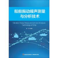 船舶振动噪声测量与分析技术 喻浩 9787518410040 中国轻工业出版社