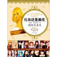 化妆还是画皮-韩国画皮姐的超级变身术9787534457296江苏美术出版社[韩]朴修慧 著;