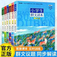 小学生群文读本(1-6年级 套装全6册)