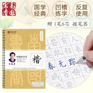 南国书香 高中古诗词 成人楷书字帖钢笔硬笔魔幻凹槽练字板本神器