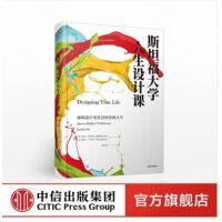 斯坦福大学人生设计课 人生规划 中信出版社图书