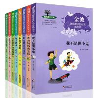 我不是胆小鬼全8册 金波儿童文学精品系列 童话小学生课外阅读书籍3-4-6年级套装老师  的书三年级  的课外书8-12岁男孩女孩