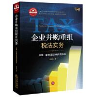 企业并购重组税法实务:原理、案例及疑难问题剖析 雷霆 9787511873200 法律出版社