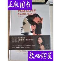 [二手旧书9成新]先锋女士 赫莲娜鲁宾斯坦【精装 】 /欧莱雅高档?