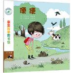 亲亲科学图书馆第6辑:便便,上海文化出版社,史黛芬妮・勒迪卡洛琳娜・于埃张苗9787553513669