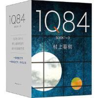 【全新直发】1Q84(3册) 南海出版公司