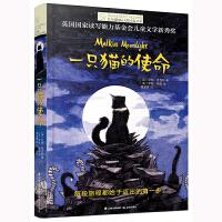 正版全新 长青藤国际大奖小说:一只猫的使命(英国国家读写能力基金会儿童文学新秀奖)
