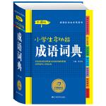 【狂降】开心辞书 小学生多功能成语词典(彩图版)成语词典字典 工具书
