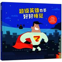 超级英雄也要好好睡觉――启发童书馆出品!