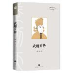 武�t天�鳎ㄋ拇�v史名人���・�饔�系列 )