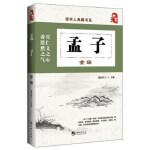 孟子全编(货号:M) 道纪居士 9787515708188 海潮出版社威尔文化图书专营店