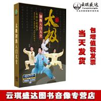 陈氏陈式太极拳DVD教学光碟片正版太极初级入门大全教程10DVD光盘