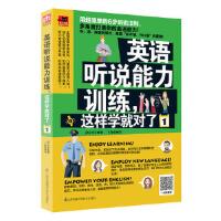 【正版现货】英语听说能力训练,这样学就对了1 [英]欧文 丁宥榆 易人外语 凤凰含章 出品 9787553777085