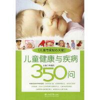 【正版直发】儿童健康与疾病350问 辛德莉 9787509113080 人民军医出版社