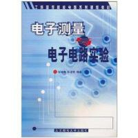 【正版二手书旧书9成新左右】电子测量与电子电路实验9787563504183