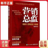 营销总监2 廖剑勇 电子工业出版社