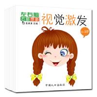 【新书店正版】真果果视觉激发精致小开本真果果中国人口出版社9787510105562