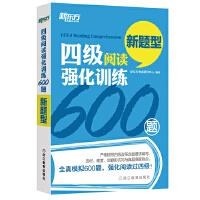新东方 四级阅读强化训练600题