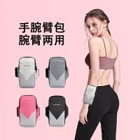 跑步手机袋臂包运动手机臂套手臂套通用健身装备手腕包腕包臂袋包