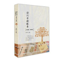 创刊号经眼录(1949-1959) 李勇军 9787534791840 大象出版社[爱知图书专营店]