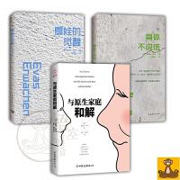 爱丽丝米勒作品全3册(简体版):与原生家庭和解+身体不说谎+夏娃的觉醒 正版书籍