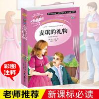 小学生正版 麦琪的礼物 7-8-9-10-12-14-15岁儿童文学初中青少年版书籍三四五