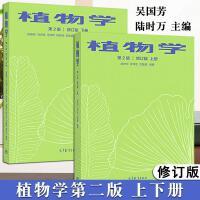 植物学第二版 上下册 9787040032543 9787040033885 陆时万 徐祥生等编  高等师范院校教材 生物竞赛 套装2本