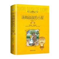 汤姆叔叔的小屋书 注音版 小学生课外书读物7-10岁儿童文学故事书籍名著青少年一年级二年级必读1-2-3年级畅销 老师推荐书目