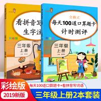 每天100道口算题卡+看拼音写词语三年级上册2本人教版RJ 每天100道计时测评三年级同步训练 小学生数学思维训练万以内